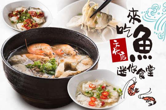 來吃魚 迷你食堂(文化店)
