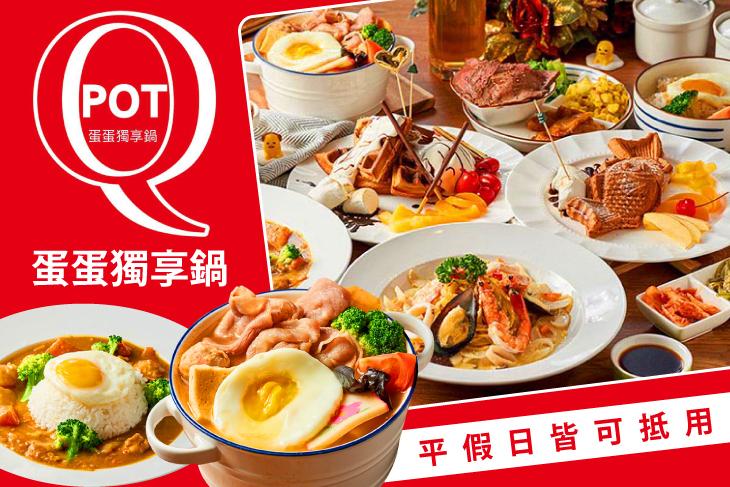 【台北】Q POT 蛋蛋獨享鍋 #GOMAJI吃喝玩樂券#電子票券#美食餐飲