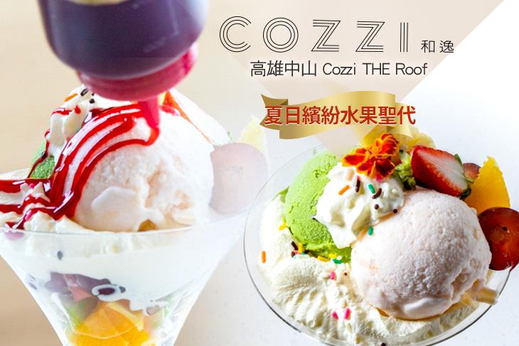 【高雄】和逸飯店‧高雄中山 Cozzi THE Roof #GOMAJI吃喝玩樂券#電子票券#美食餐飲