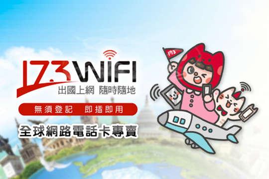173WIFI-國際網路電話卡