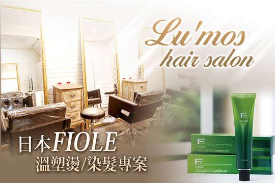 日本FIOLE溫塑燙/染髮專案 二選一(不分長短,特長髮過腰另計)