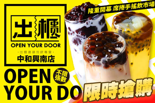 出櫃冷飲 Open Your Door(中和興南店)
