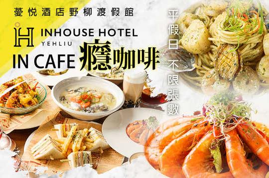 薆悅酒店野柳渡假館-癮咖啡