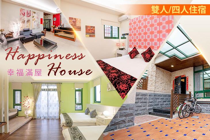 【花蓮】花蓮-Happiness House #GOMAJI吃喝玩樂券#電子票券#民宿