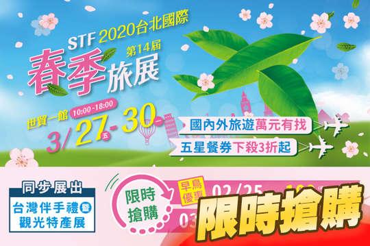 台北國際春季旅展