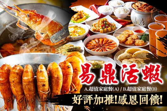 易鼎活蝦(大里店)