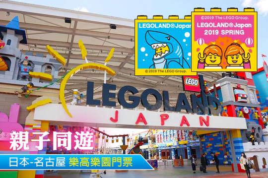 日本-名古屋LEGOLAND樂高樂園門票