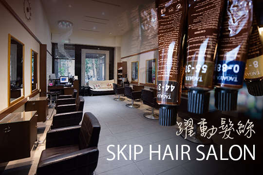 SKIP HAIR SALON躍動髮絲