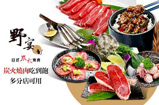 野宴日式炭火燒肉(台中沙鹿店)