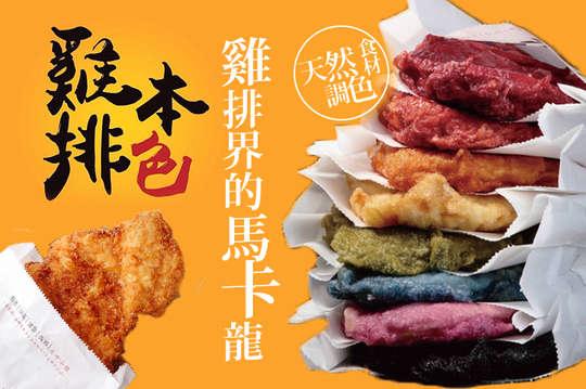 雞排本色(台北公館店)