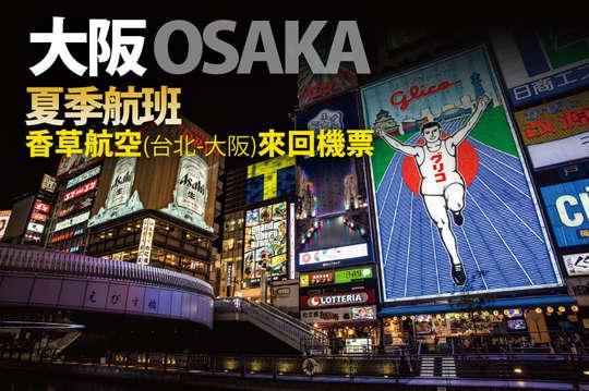 香草航空(台北-大阪)來回機票