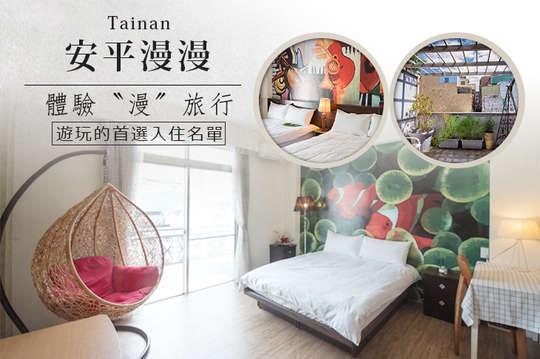 台南-安平漫漫