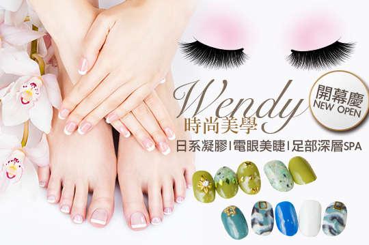 Wendy時尚美學
