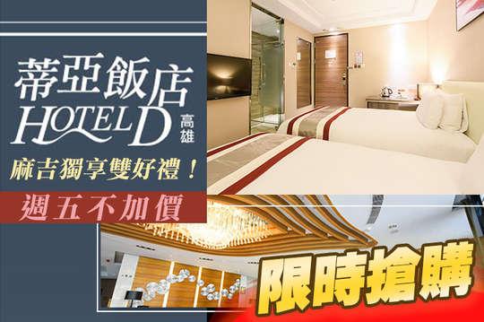 高雄-蒂亞飯店HOTEL D(愛河館)
