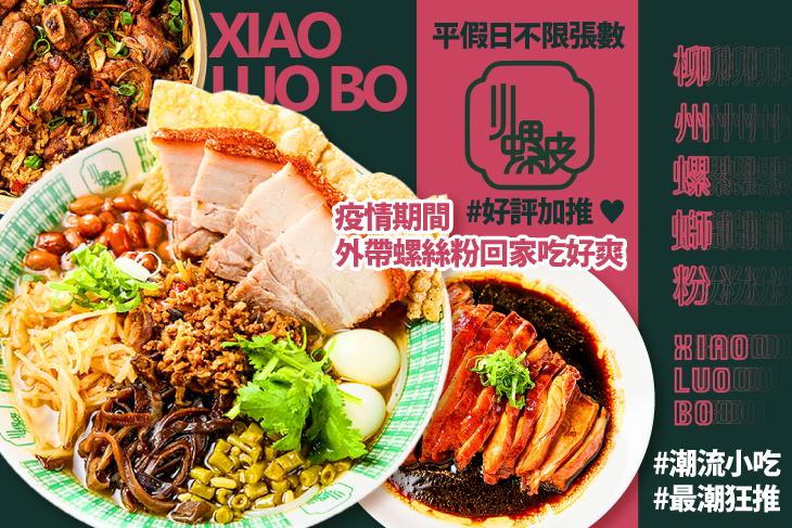 【台北】小螺波XIAO LUO BO #GOMAJI吃喝玩樂券#電子票券#中式