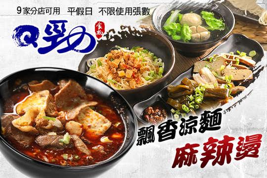 Q勁麵疙瘩手工麵館(跨分店通用)