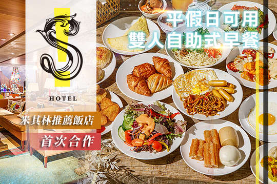 S Hotel-S Restaurant & Bar
