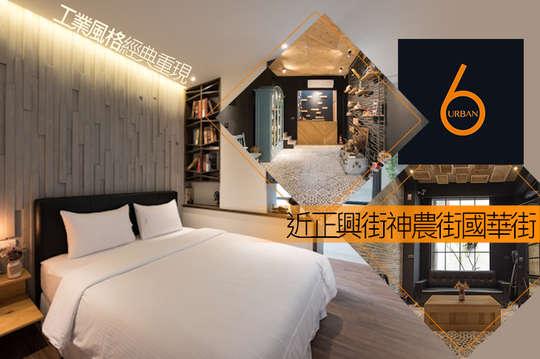 台南-Urban6 爾本時尚輕旅