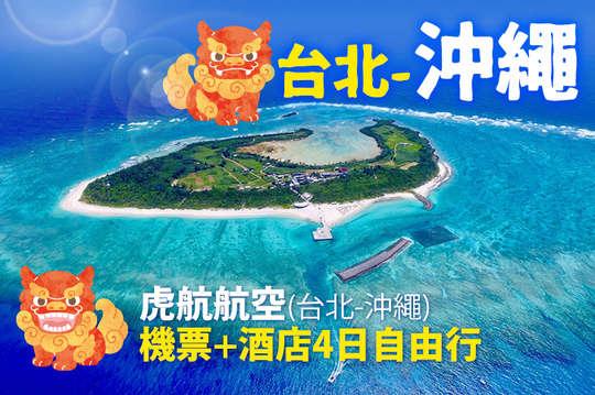 虎航(台北-沖繩)