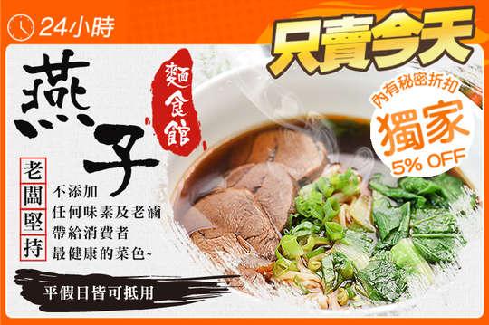 燕子麵食館