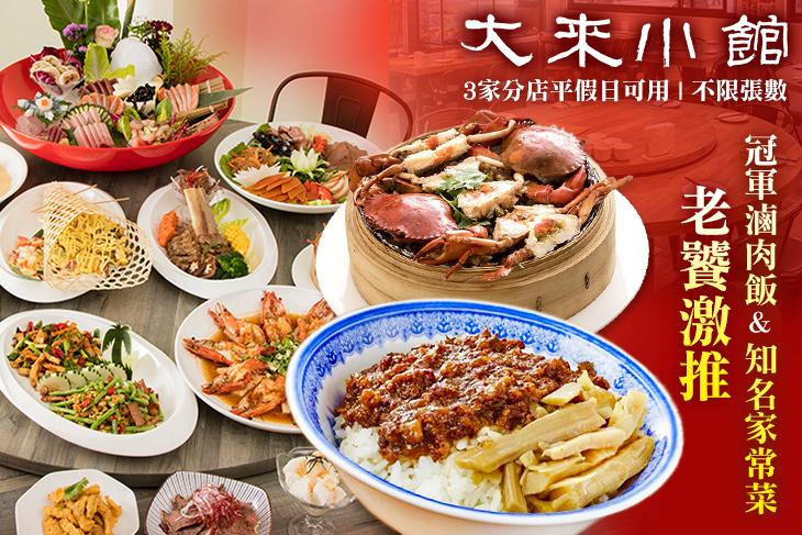 【多分店】大來小館 #GOMAJI吃喝玩樂券#電子票券#中式