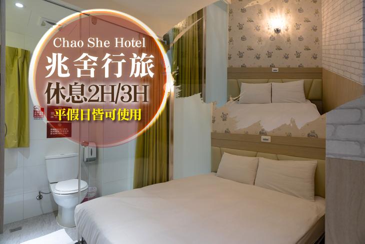 【高雄】高雄-兆舍行旅 Chao She Hotel #GOMAJI吃喝玩樂券#電子票券#商旅休憩