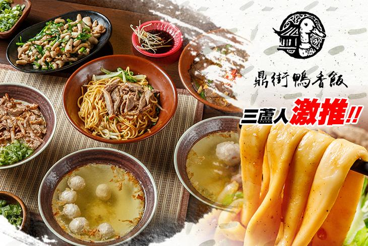 【台北】鼎街鴨香飯(三重溪尾店) #GOMAJI吃喝玩樂券#電子票券#中式