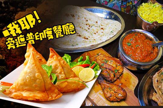 哦耶!旁遮普印度餐廳