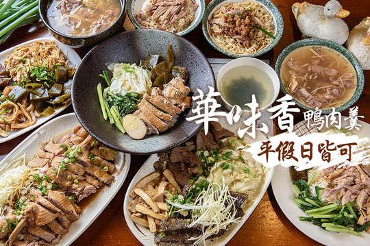 華味香鴨肉羹老店(延平門市)