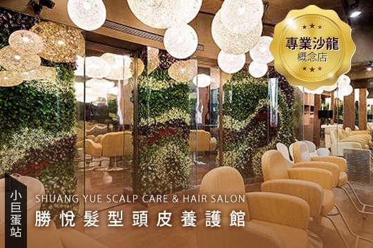 勝悅髮型頭皮養護館(東京店)