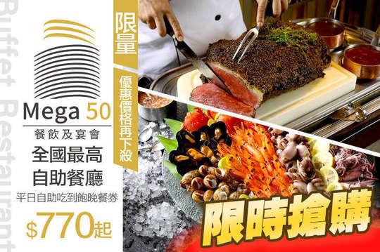 [即期優惠餐券]2020/5/29到期,平日自助吃到飽晚餐券