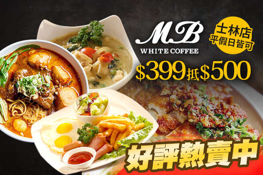 MB white coffee(士林店)