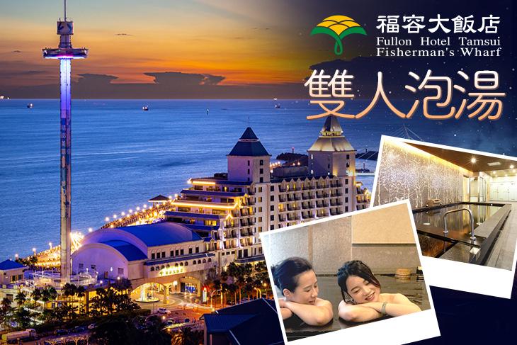 【淡水】福容大飯店-淡水漁人碼頭 #GOMAJI吃喝玩樂券#電子票券#泡湯