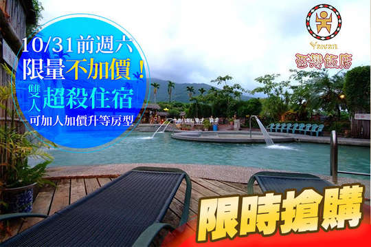 台東知本亞灣飯店 10/31前週六限量不加價!雙人住宿,可加人加價升等房型