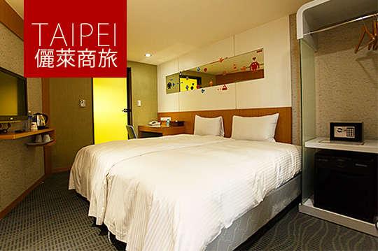 台北-儷萊商旅