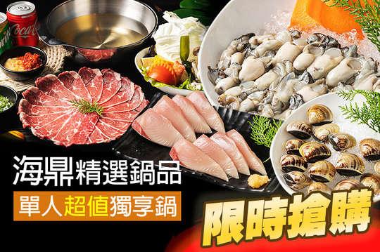 海鼎精選鍋品
