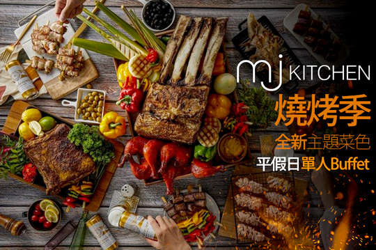 台北國泰萬怡酒店-MJ Kitchen自助餐廳