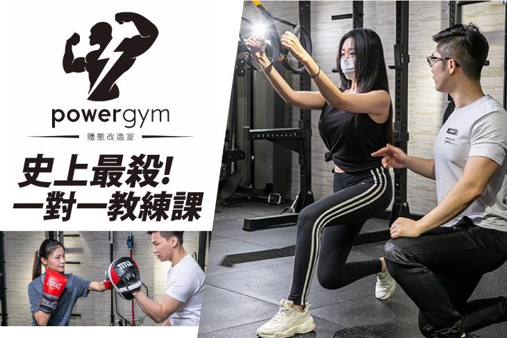 【桃園】Power Gym 體態改造室 #GOMAJI吃喝玩樂券#電子票券#親子/休閒