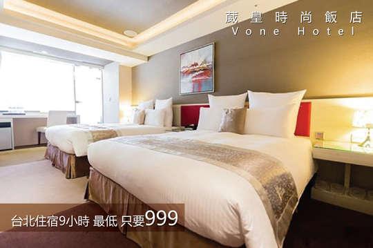 台北-Vone Hotel葳皇時尚飯店