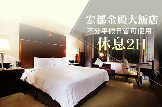 台北-宏都金殿大飯店