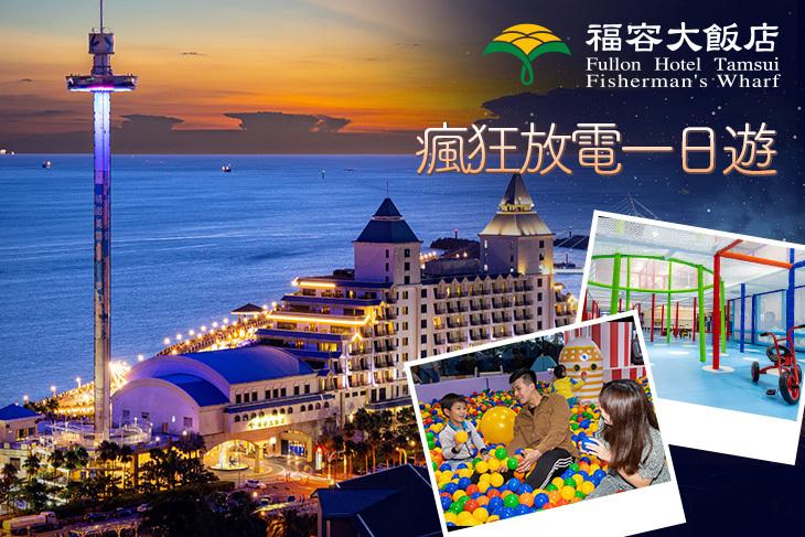 【淡水,台北】福容大飯店-淡水漁人碼頭 #GOMAJI吃喝玩樂券#電子票券#活動/門票