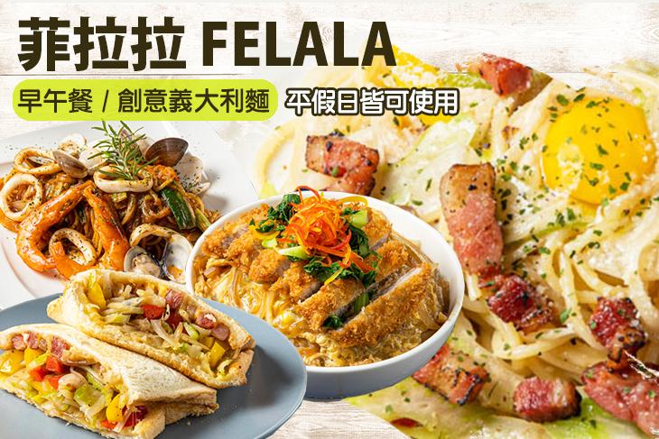 【台北】菲拉拉 FELALA #GOMAJI吃喝玩樂券#電子票券#美食餐飲