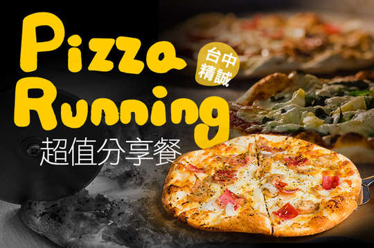 Pizza Running(精誠店)