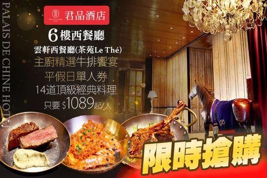 台北君品酒店 - 6樓西餐廳(雲軒西餐廳(茶苑Le Thé))
