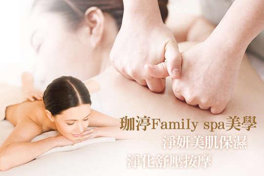 珈渟FamiIy spa美學