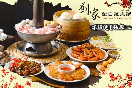 劉家酸白菜火鍋(楠梓店)