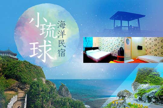 小琉球-海洋民宿