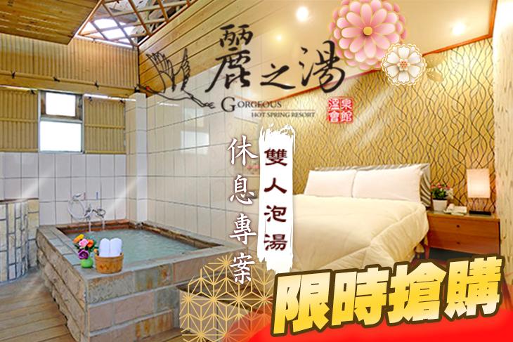 【北投,台北】北投麗之湯溫泉會館 #GOMAJI吃喝玩樂券#電子票券#泡湯