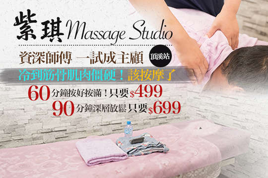 紫琪 Massage Studio