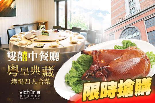 維多麗亞酒店-雙囍中餐廳